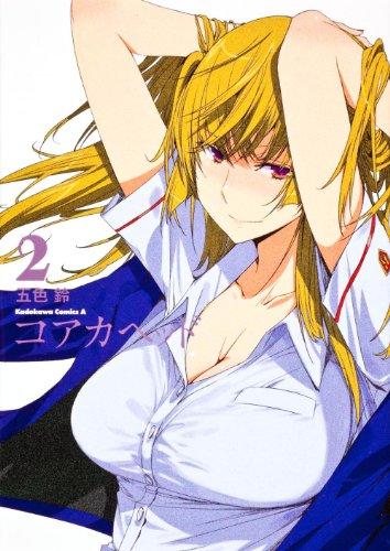 コアカヘッド (2) (角川コミックス・エース 311-2)の詳細を見る