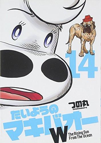 たいようのマキバオーW 14 (プレイボーイコミックス)