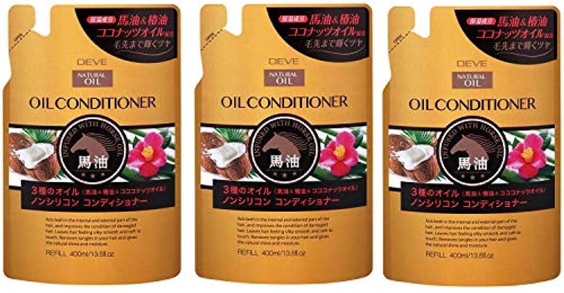 コードレスフリース電報【3個セット】熊野油脂 ディブ 3種のオイル コンディショナー(馬油?椿油?ココナッツオイル) 400ml×3個
