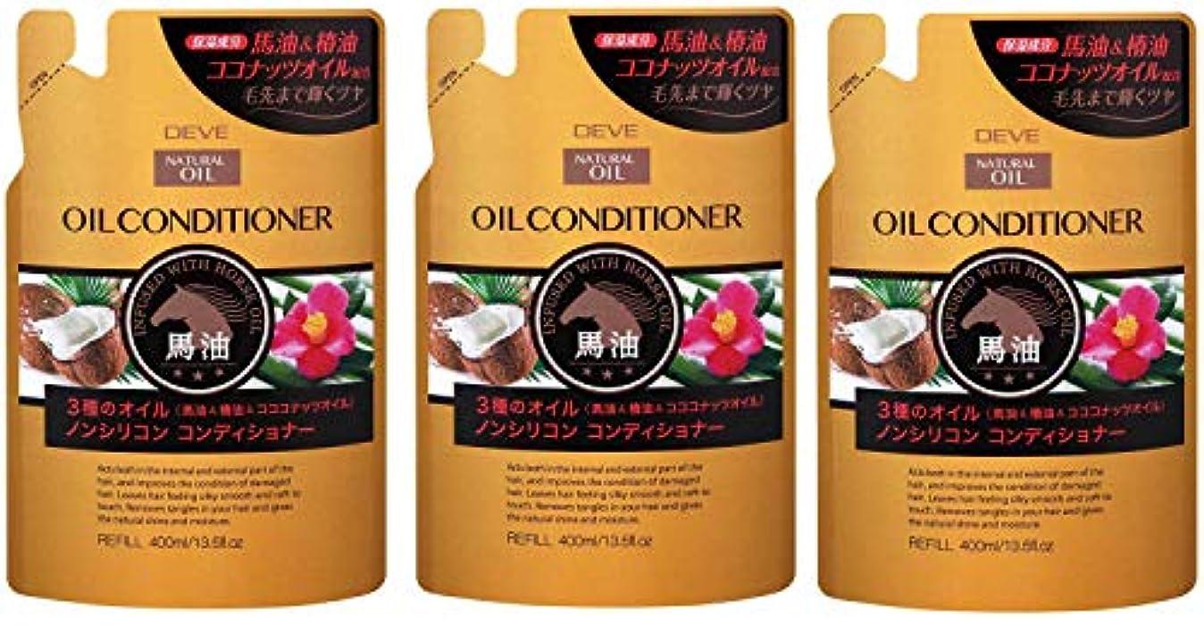偏心腹部同行する【3個セット】熊野油脂 ディブ 3種のオイル コンディショナー(馬油?椿油?ココナッツオイル) 400ml×3個