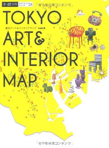 東京アート&インテリアマップ〈vol.3〉 (α LaVie―ガイドブックシリーズ)の詳細を見る