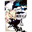 魔界王子devils and realist 1 (IDコミックス) (IDコミックス ZERO-SUMコミックス)