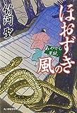 ほおずきの風―あやかし草紙 (時代小説文庫)