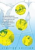 ハンツー×トラッシュ 13―[お湯で透けるお風呂ポスター]&[おっぱいスポンジ ([特装版コミック] 講談社キャラクターズライツ)