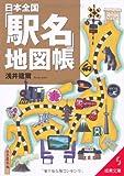日本全国「駅名」地図帳 (成美文庫)