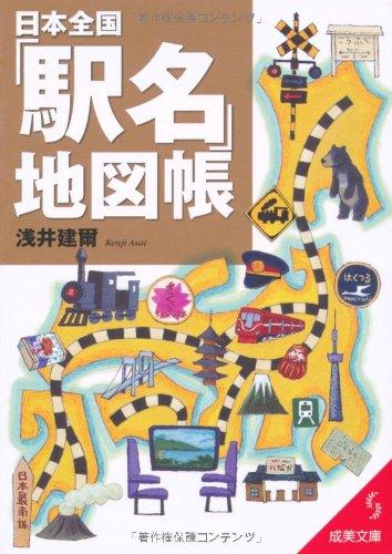 日本全国「駅名」地図帳 (成美文庫)の詳細を見る