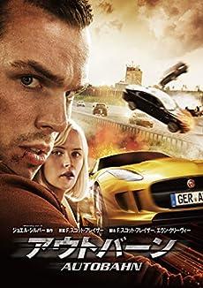 アウトバーン [DVD]