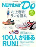 Sports Graphic Number Do号 100人が語るRUN! (Number PLUS)