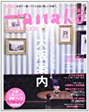 Hanako特別編集 大阪案内 (マガジンハウスムック Hanako EXTRA ISSUE)