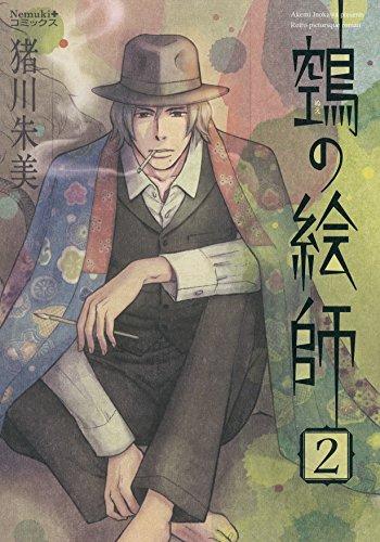 鵼の絵師 2 (Nemuki+コミックス)の詳細を見る