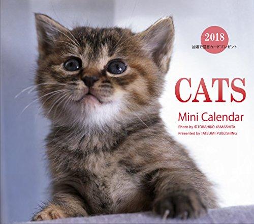 2018ミニカレンダー キャッツ ([カレンダー])