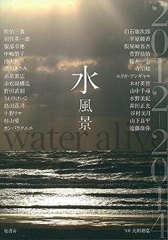 水風景2012-2014