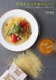 クスクスっておいしい!―パリ&モロッコの旅と、とっておきのレシピ
