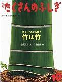 月刊 たくさんのふしぎ 2010年 10月号 [雑誌]