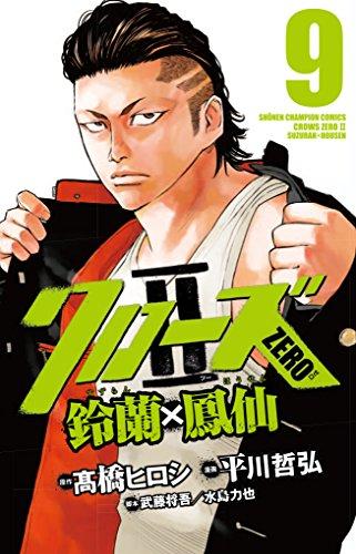 クローズZERO2鈴蘭×鳳仙 9 (少年チャンピオン・コミックス)