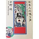 日本人の鳴き声―声というメディアの快感