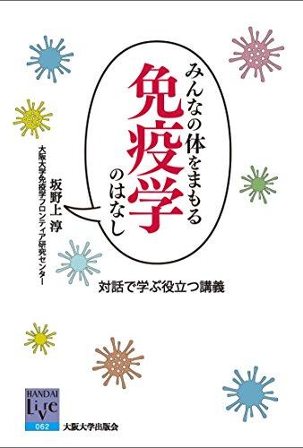みんなの体をまもる免疫学のはなし (阪大リーブル62)