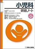 小児科研修ノート 改訂第2版 (研修ノートシリーズ)