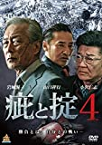 疵と掟4 [DVD]