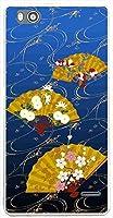 sslink Blade E01 ZTE ハードケース ca1206-2 和柄 扇子 扇 桜 花柄 スマホ ケース スマートフォン カバー カスタム ジャケット 楽天モバイル