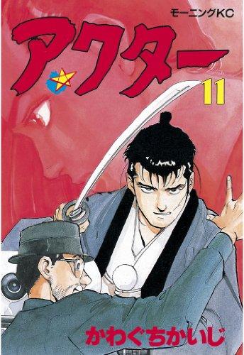 アクター(11) (モーニングコミックス)