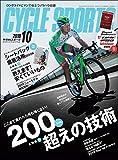 CYCLE SPORTS (サイクルスポーツ) 2018年 10月号 [雑誌]