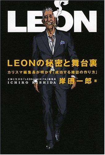 LEONの秘密と舞台裏  カリスマ編集長が明かす「成功する雑誌の作り方」の詳細を見る