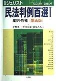 民法判例百選 (1) (別冊ジュリスト (No.159))