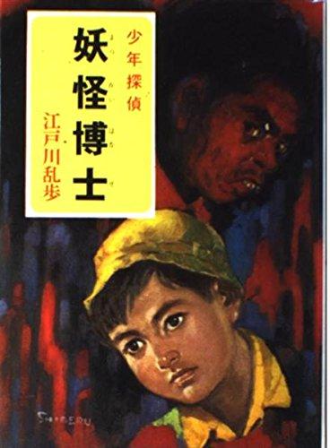 少年探偵江戸川乱歩全集〈2〉妖怪博士の詳細を見る