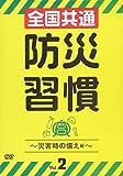 全国共通 防災習慣 Vol.2 ~災害時の備え編~ [DVD]