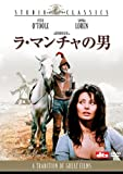ラ・マンチャの男[DVD]
