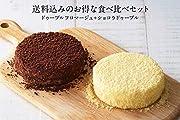 LeTAO(ルタオ) チーズケーキ 2個 食べ比べセット ドゥーブルフロマージュ (ドゥーブルフロマージュ ショコラドゥーブル)