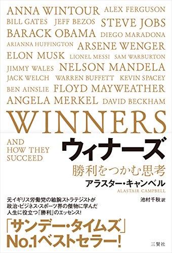 ウィナーズ―勝利をつかむ思考