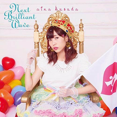 楠田亜衣奈 (Aina Kusuda)  –  Next Brilliant Wave [Mora FLAC 24bit/48kHz]