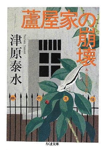 蘆屋家の崩壊 (ちくま文庫)の詳細を見る