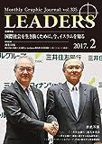 月刊 リーダーズ(LEADERS) 2017-2月号