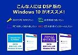 Microsoft DSP版 Windows10 Home 64bit 日本語版|LANアダプターバンドル品