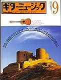 ギターミュージック 1976年9月号 特集:感動を呼ぶコンサート。