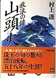 放浪の俳人 山頭火 (人物文庫)