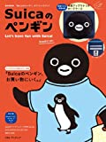 Suicaのペンギン Let's have fun with Suica! Special ver. (e-MOOK 宝島社ブランドムック)