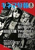 キネマ旬報 2011年 9/15号 [雑誌] 画像