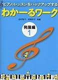 ピアノレッスンをバックアップする わかーるワーク 発展編(1)