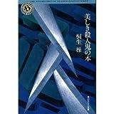 美しき殺人鬼の本 (角川ホラー文庫)