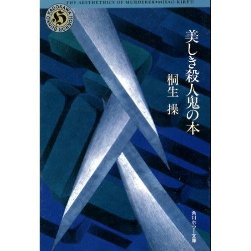 美しき殺人鬼の本 (角川ホラー文庫)の詳細を見る