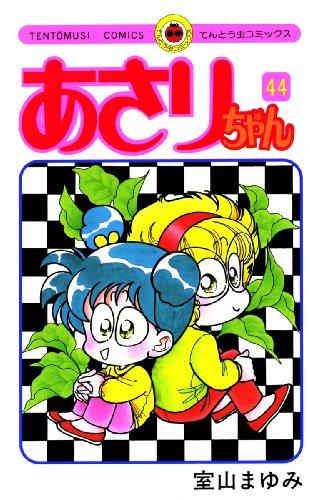 あさりちゃん(44) (てんとう虫コミックス)