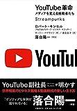 「YouTube革命 メディアを変える挑戦者たち」販売ページヘ