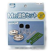 Mr.MIXIII調色セット