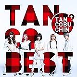 ベストアルバム『TANCOBEST』 TYPE-B(CD+特典CD) (初回生産限定盤)