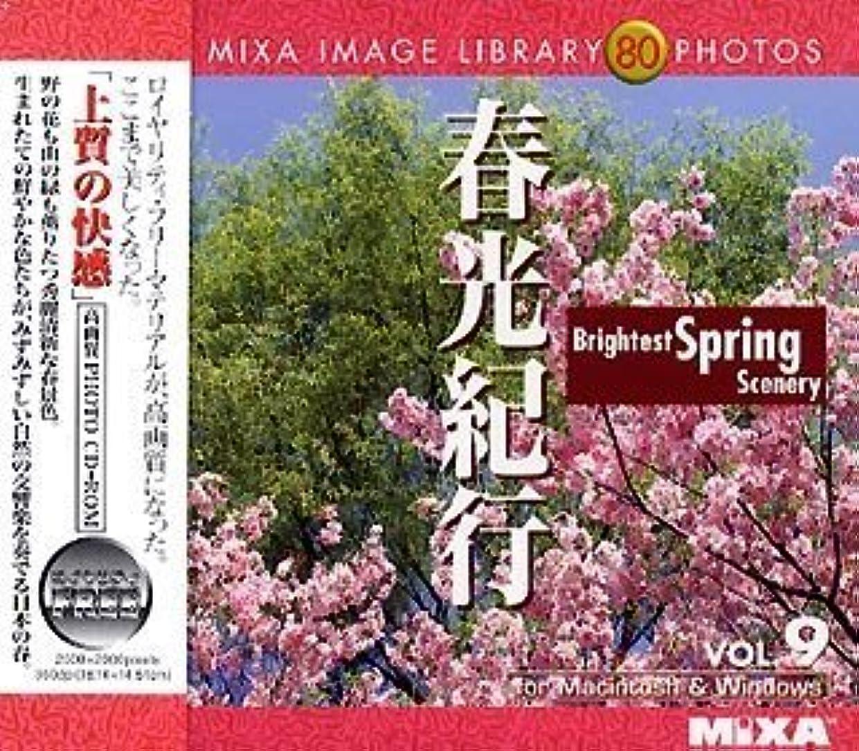 大声でポーズ年MIXA IMAGE LIBRARY Vol.9 春光紀行