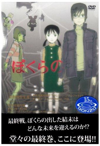 テレビアニメ『ぼくらの』DVD Vol.8【最終巻】